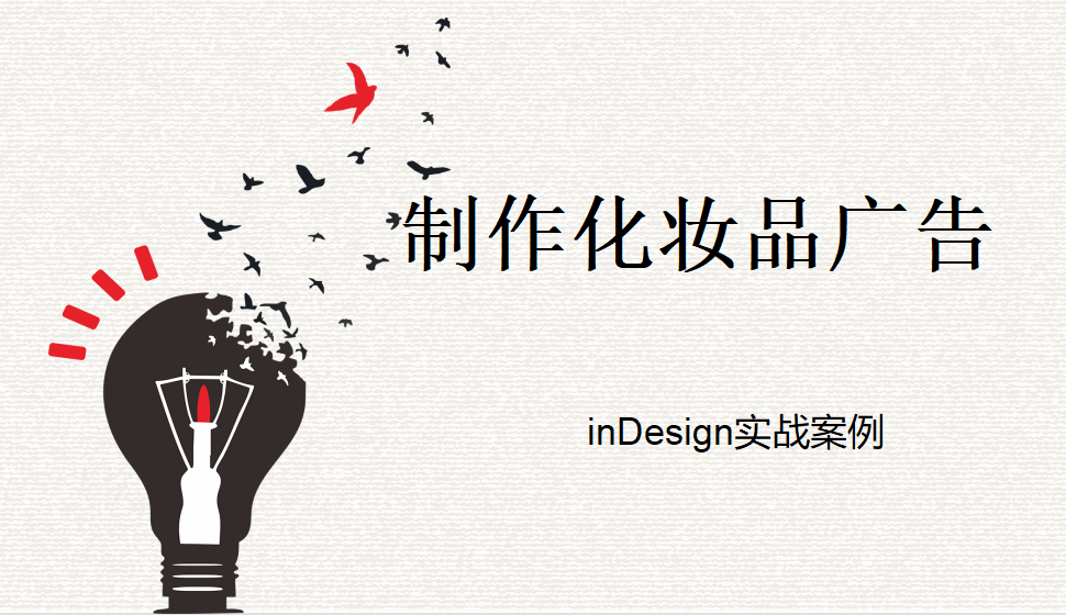 Indesign 制作化妆品广告