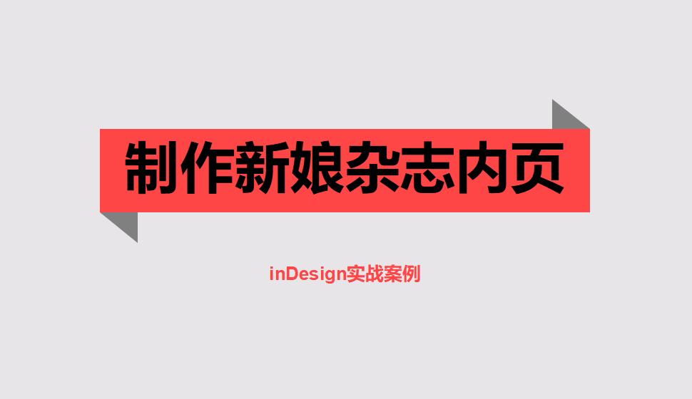 Indesign 制作新娘杂志内页