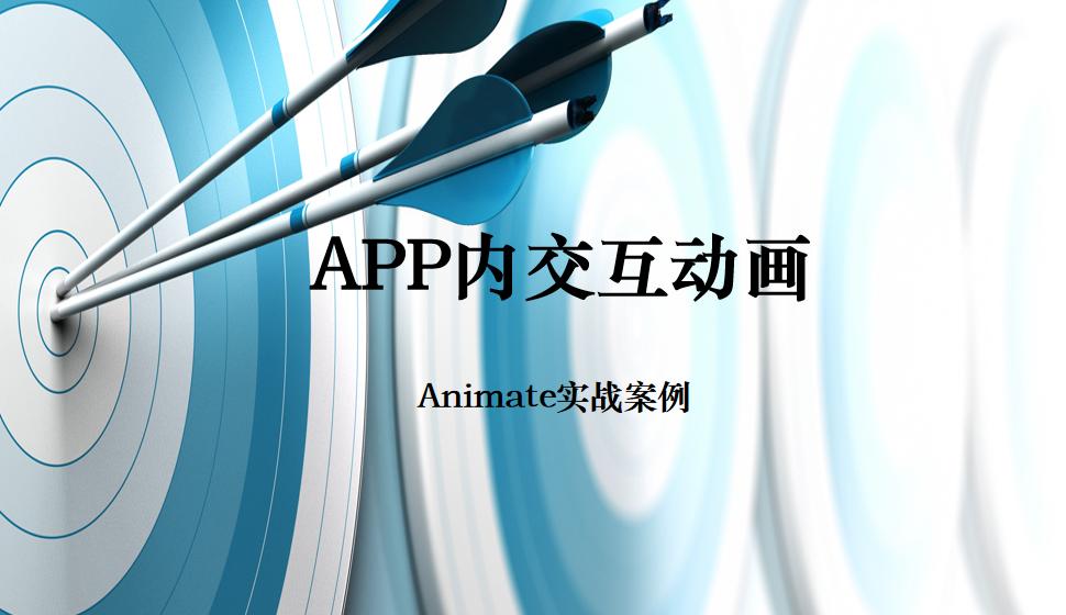 Animate APP内交互动画