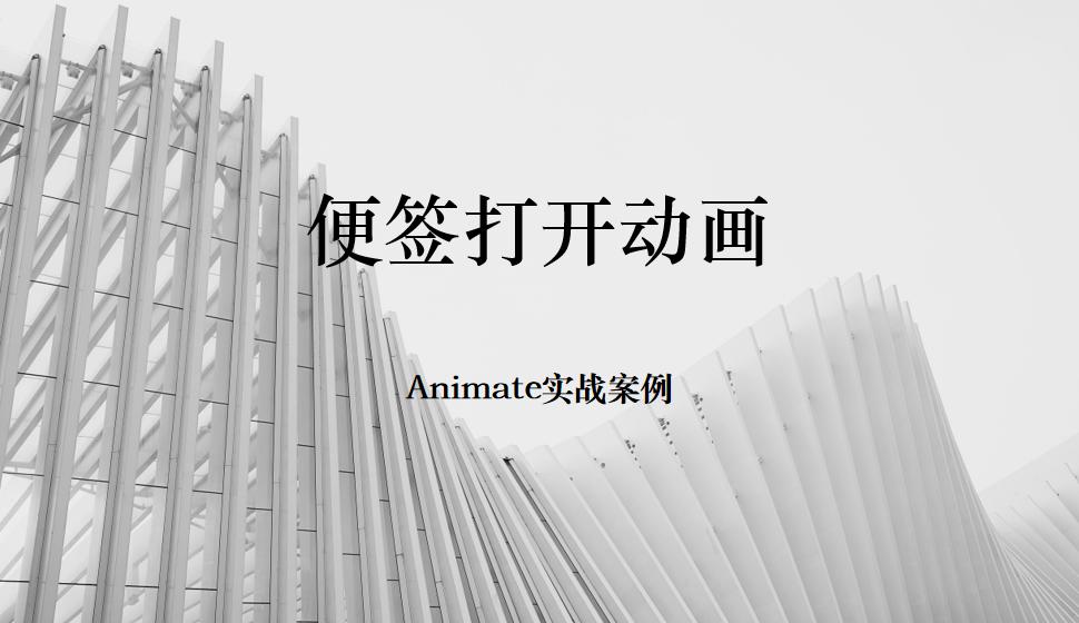 Animate 便签打开动画