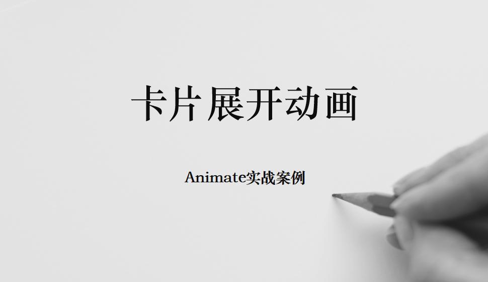 Animate 卡片展开动画