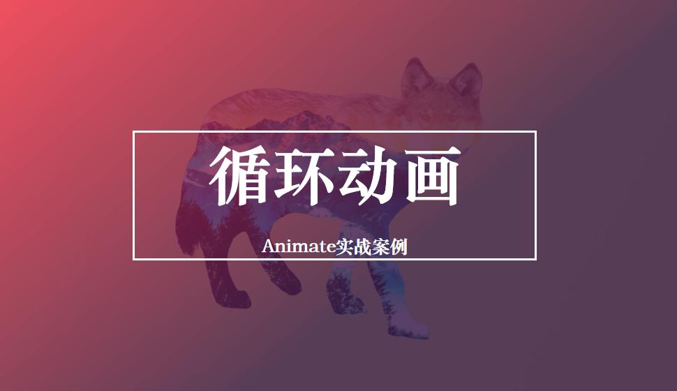 Animate 循环动画