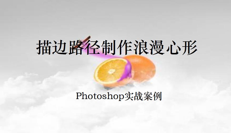Photoshop 描边路径制作浪漫心形