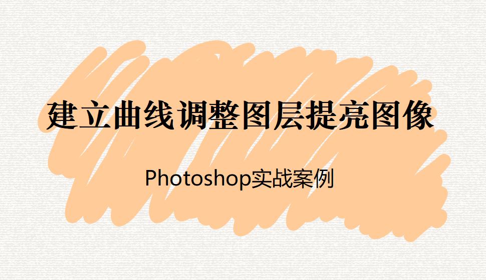Photoshop 建立曲线调整图层提亮图像