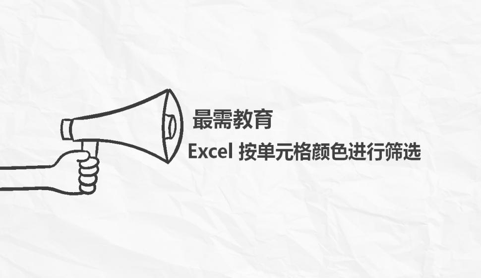 Excel 按单元格颜色进行筛选