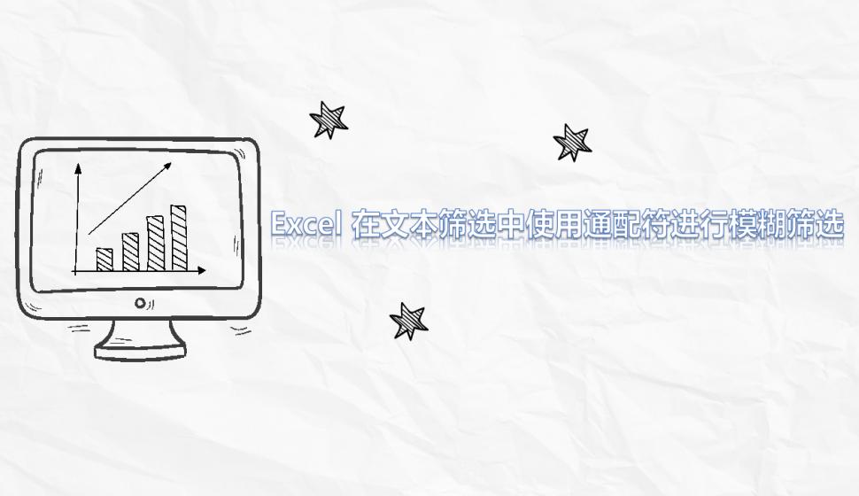 Excel 在文本筛选中使用通配符进行模糊筛选