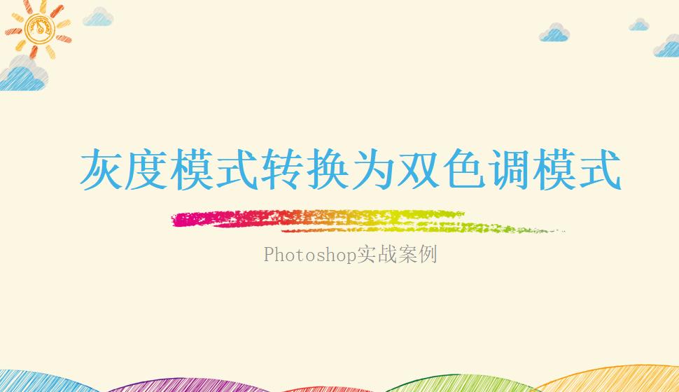 Photoshop 灰度模式转换为双色调模式