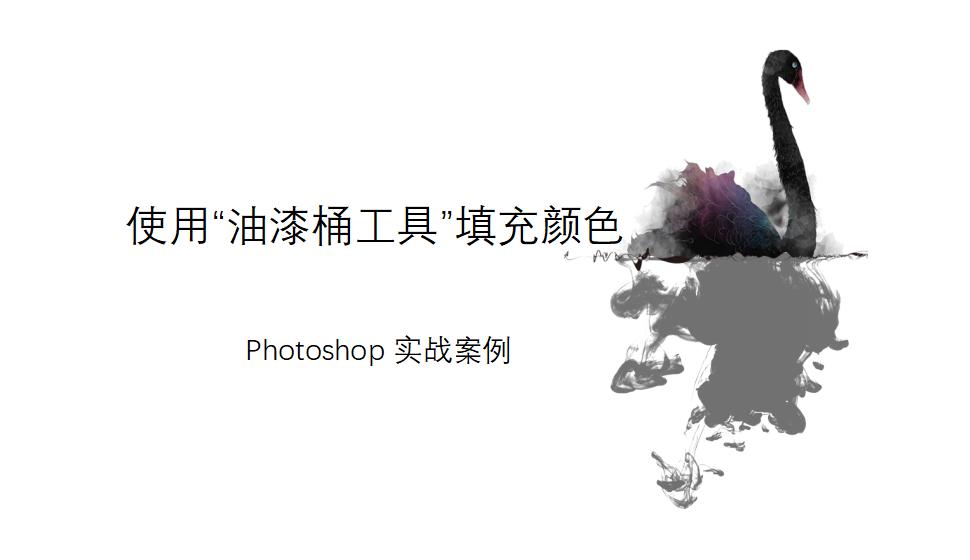 """Photoshop 使用""""油漆桶工具""""填充颜色"""