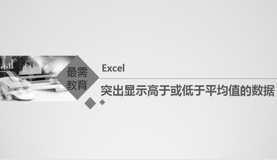 Excel 突出显示高于或低于平均值的数据