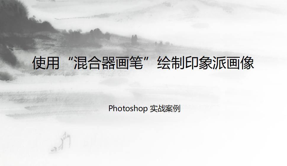 """Photoshop 使用""""混合器画笔""""绘制印象派画像"""