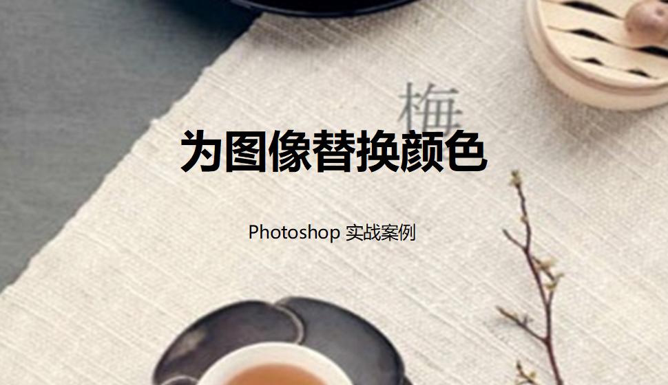 Photoshop 为图像替换颜色