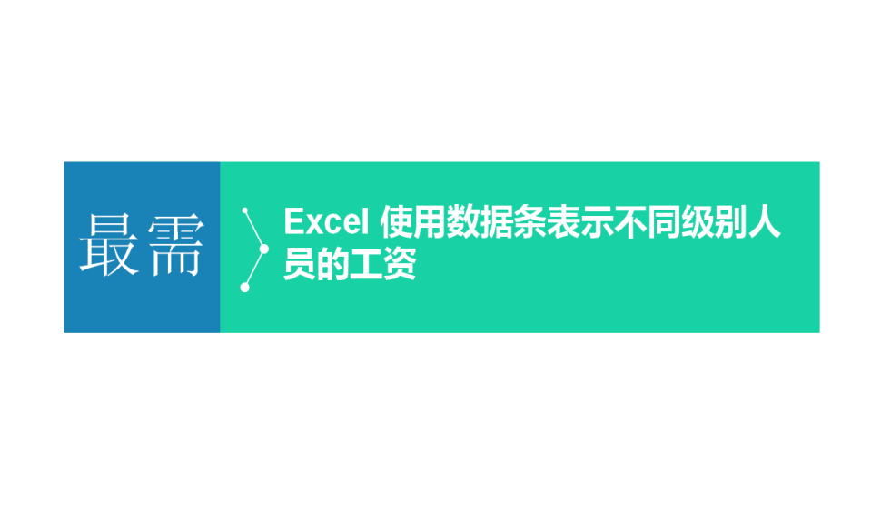 Excel 使用数据条表示不同级别人员的工资