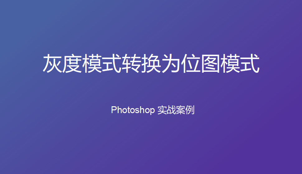Photoshop 灰度模式转换为位图模式