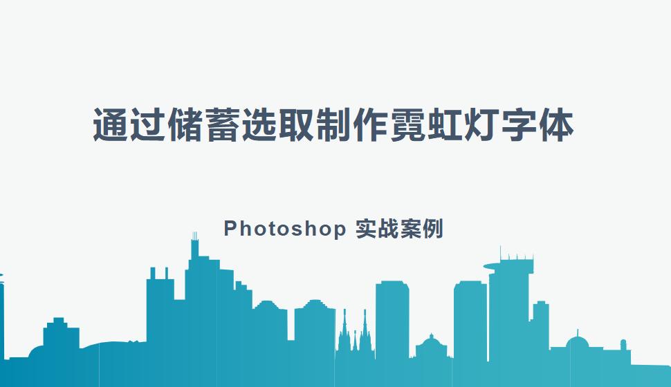 Photoshop 通过储蓄选取制作霓虹灯字体