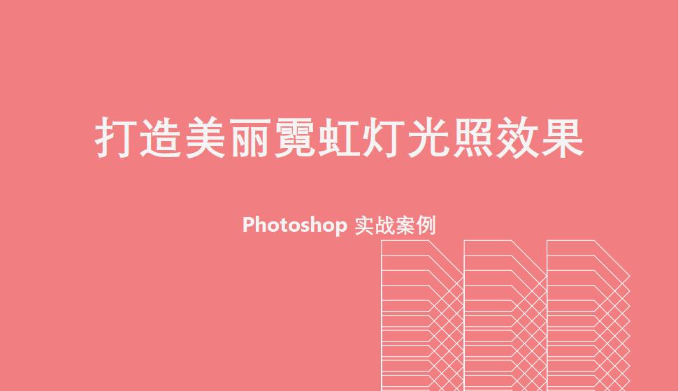 Photoshop 打造美丽霓虹灯光照效果