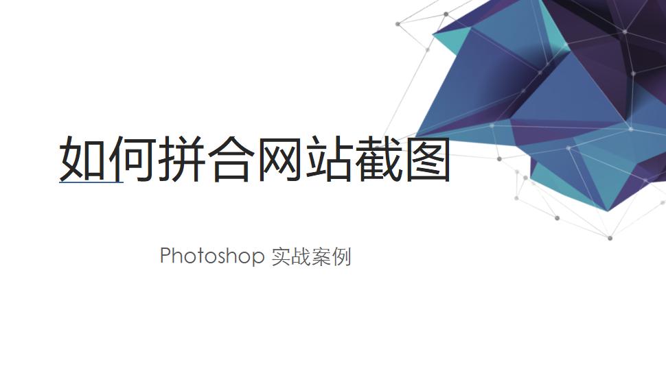Photoshop 如何拼合网站截图