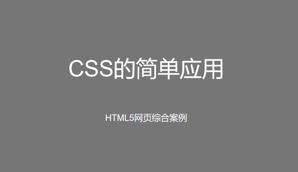 CSS的简单应用