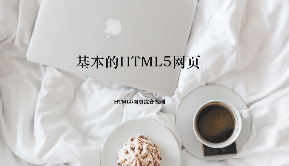 基本的HTML5网页
