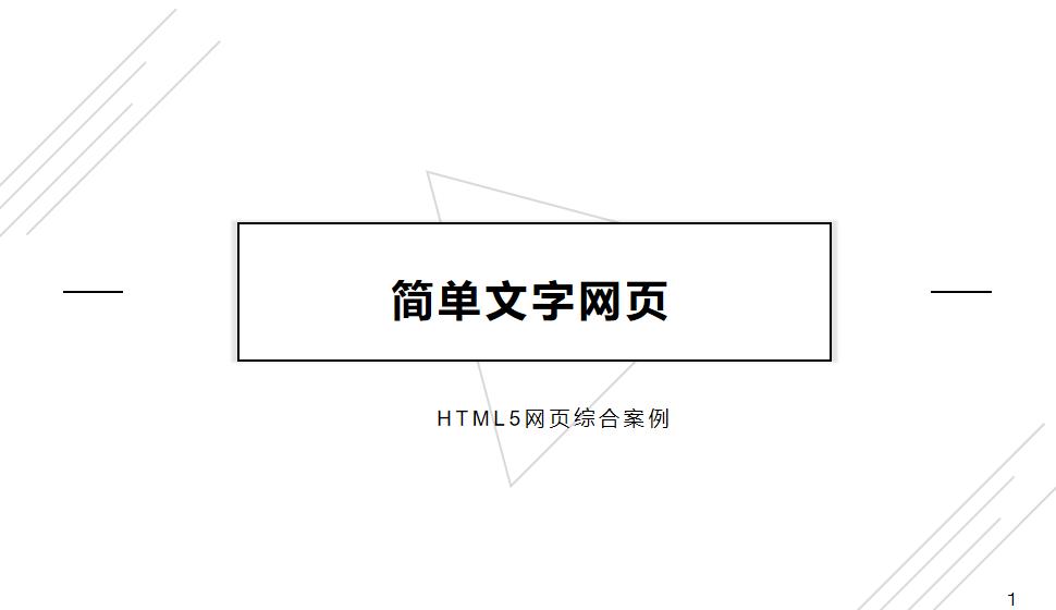 简单文字网页
