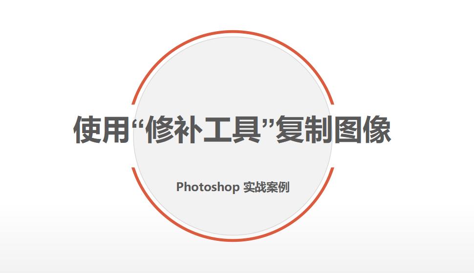 "Photoshop 使用""修补工具""复制图像"