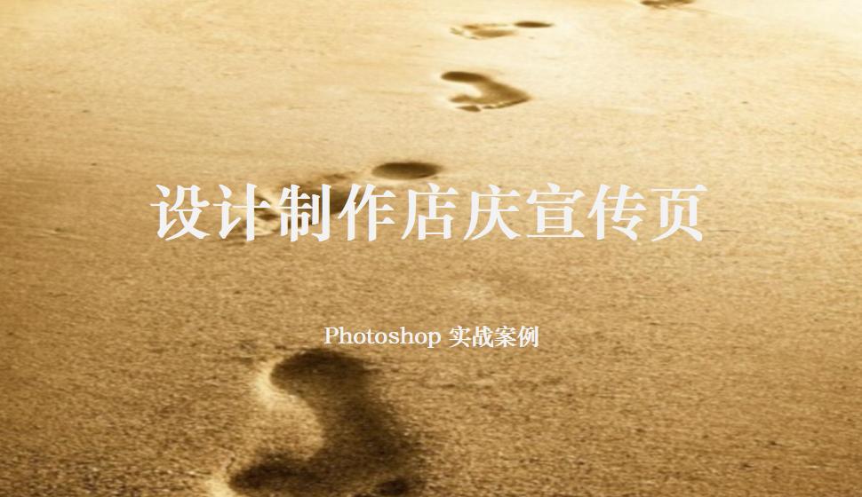Photoshop 设计制作店庆宣传页
