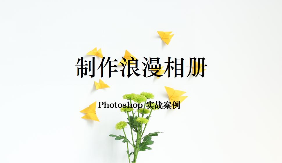 Photoshop 制作浪漫相册
