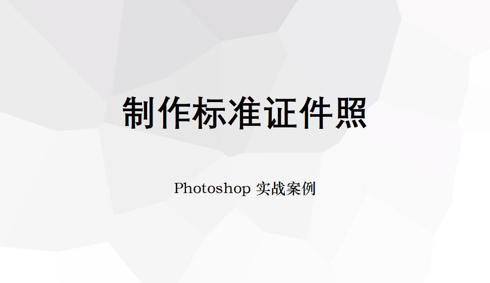 Photoshop 制作标准证件照