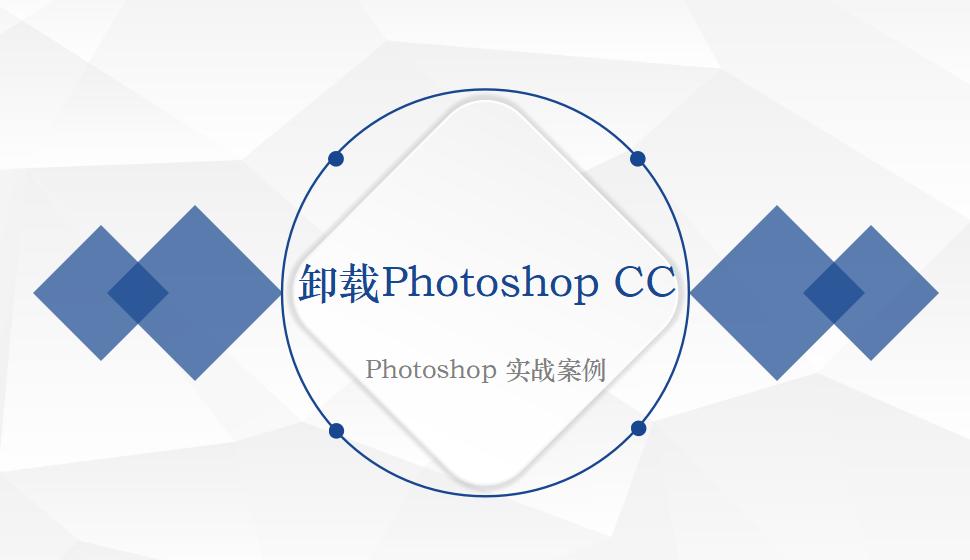 Photoshop 卸载Photoshop CC
