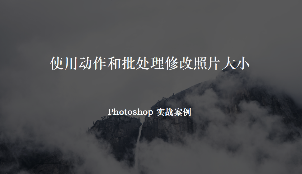 Photoshop 使用动作和批处理修改照片大小