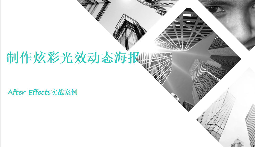 After  Effects 制作炫彩光效动态海报