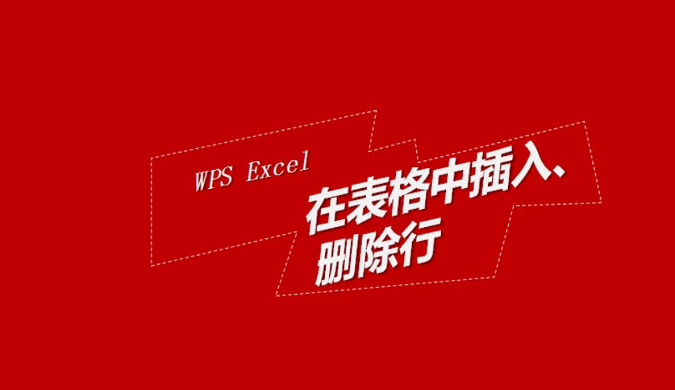 WPS Excel 在表格中插入、删除行