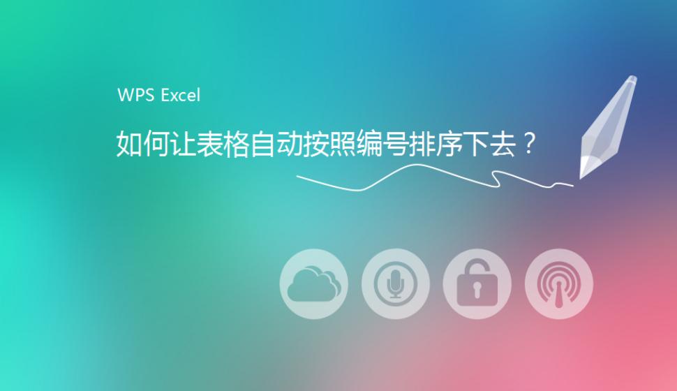 WPS Excel 如何让表格自动按照编号排序下去?