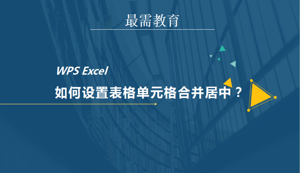 WPS Excel 如何设置表格单元格合并居中?