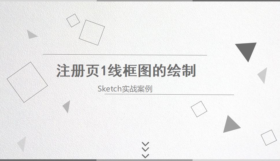 Sketch 注册页1线框图的绘制