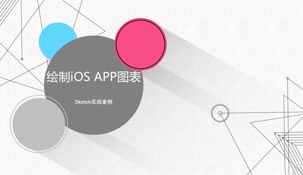 Sketch 绘制iOS APP图表