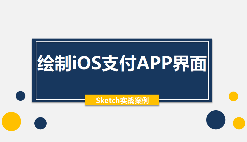 Sketch 绘制iOS支付APP界面