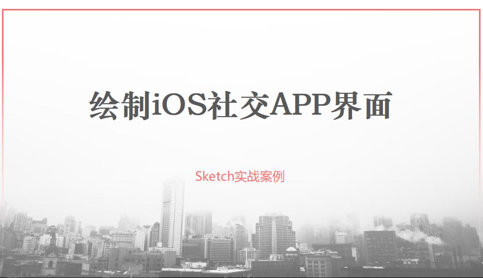 Sketch 绘制iOS社交APP界面