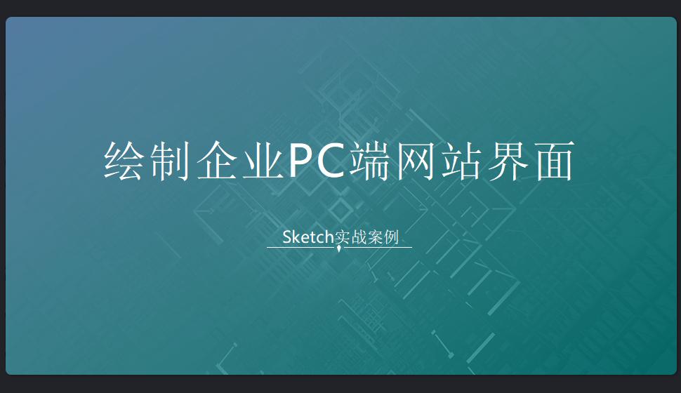 Sketch 绘制企业PC端网站界面