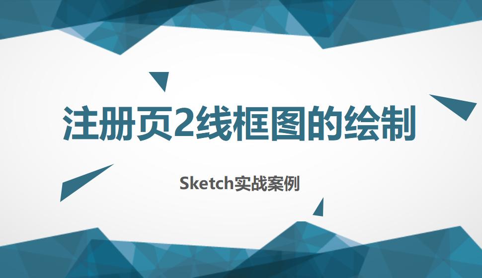 Sketch 注册页2线框图的绘制