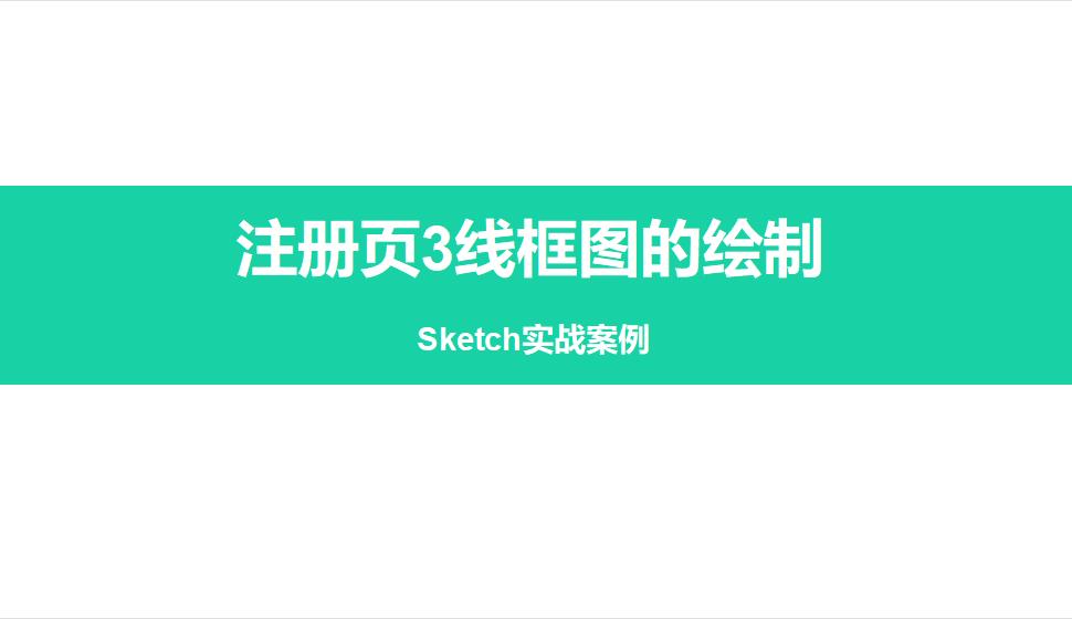 Sketch 注册页3线框图的绘制