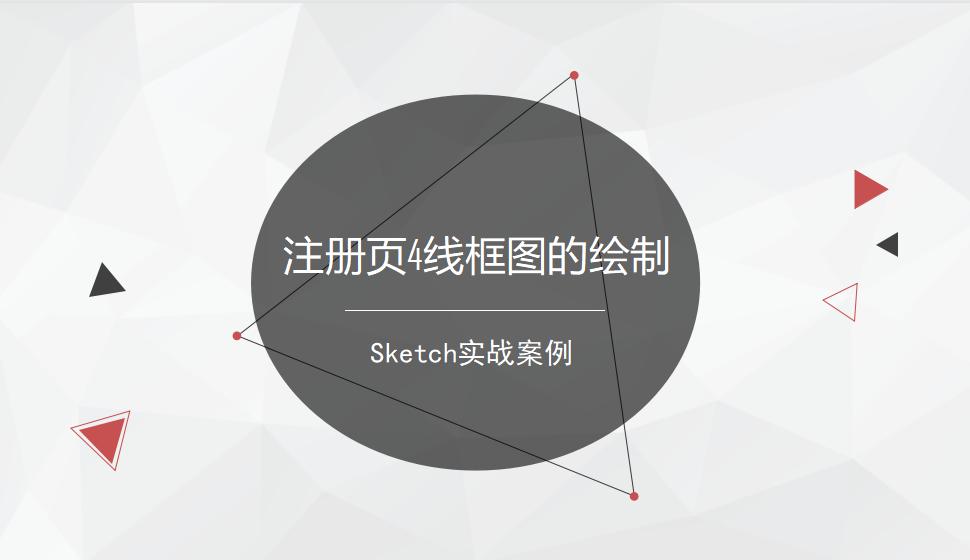 Sketch 注册页4线框图的绘制
