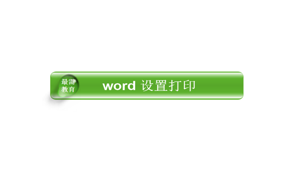 word 设置打印