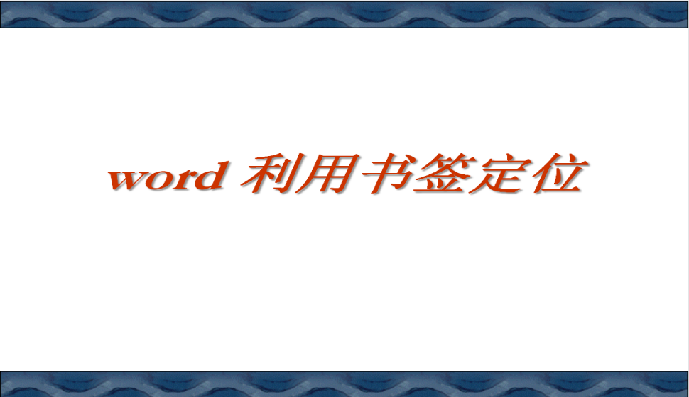 word 利用书签定位