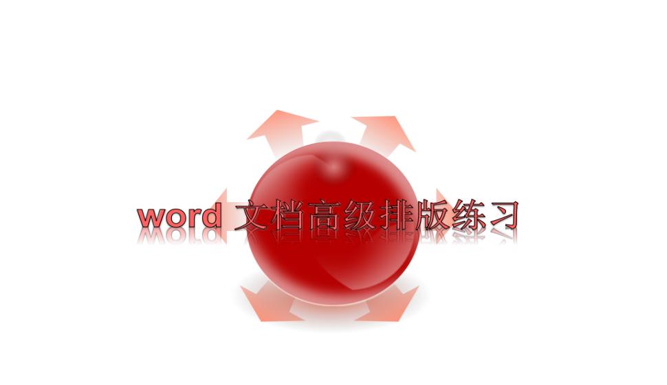 word 文档高级排版练习