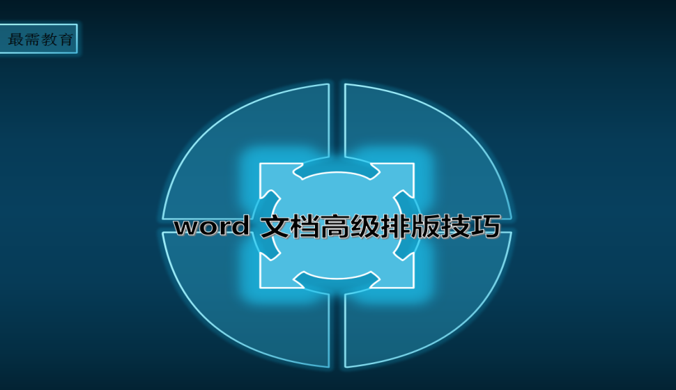 word 文档高级排版技巧