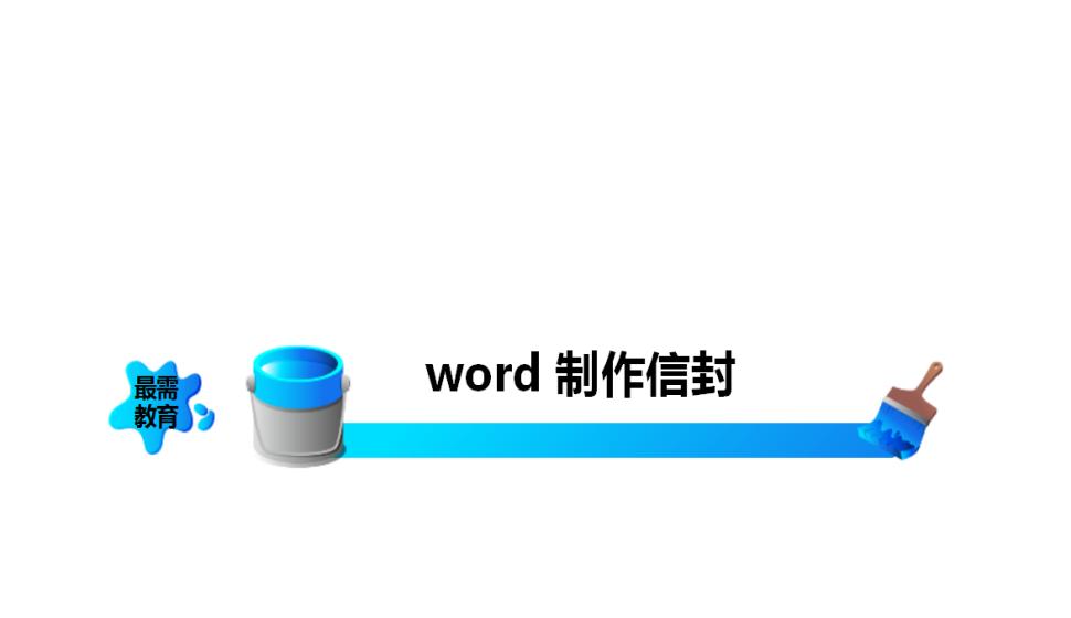 word 制作信封