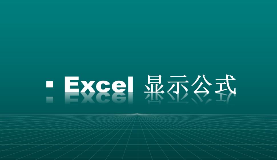 Excel 显示公式