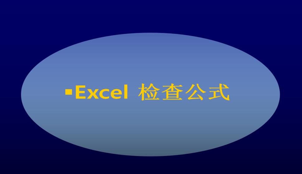 Excel 检查公式