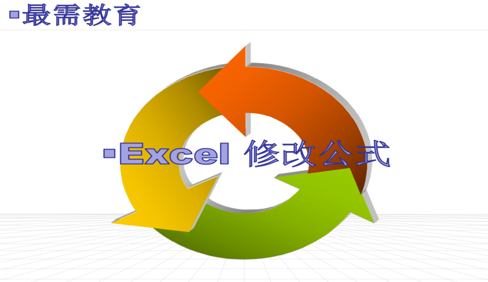 Excel 修改公式