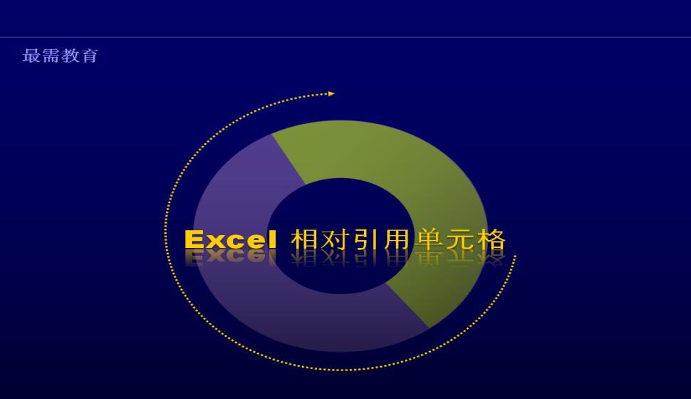 Excel 相对引用单元格